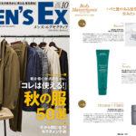 MENS EX掲載ページ